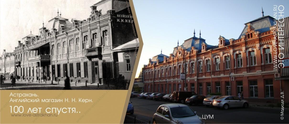 Английский магазин Н. Н. Керн 100 лет спустя..
