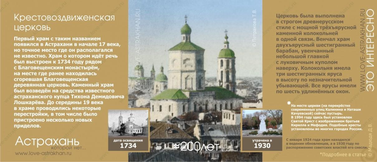 Астрахань которой нет - утраченные памятники архитектуры. Крестовоздвиженская церковь