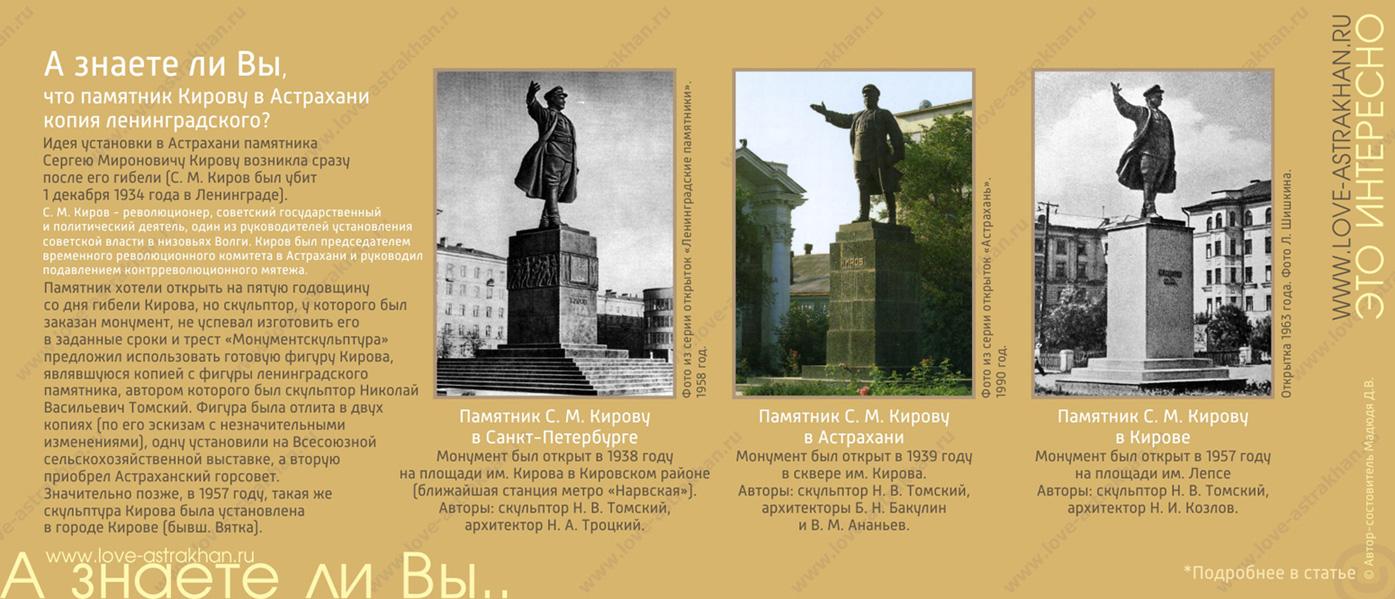 А знаете ли Вы, что памятник Кирову в Астрахани копия ленинградского?