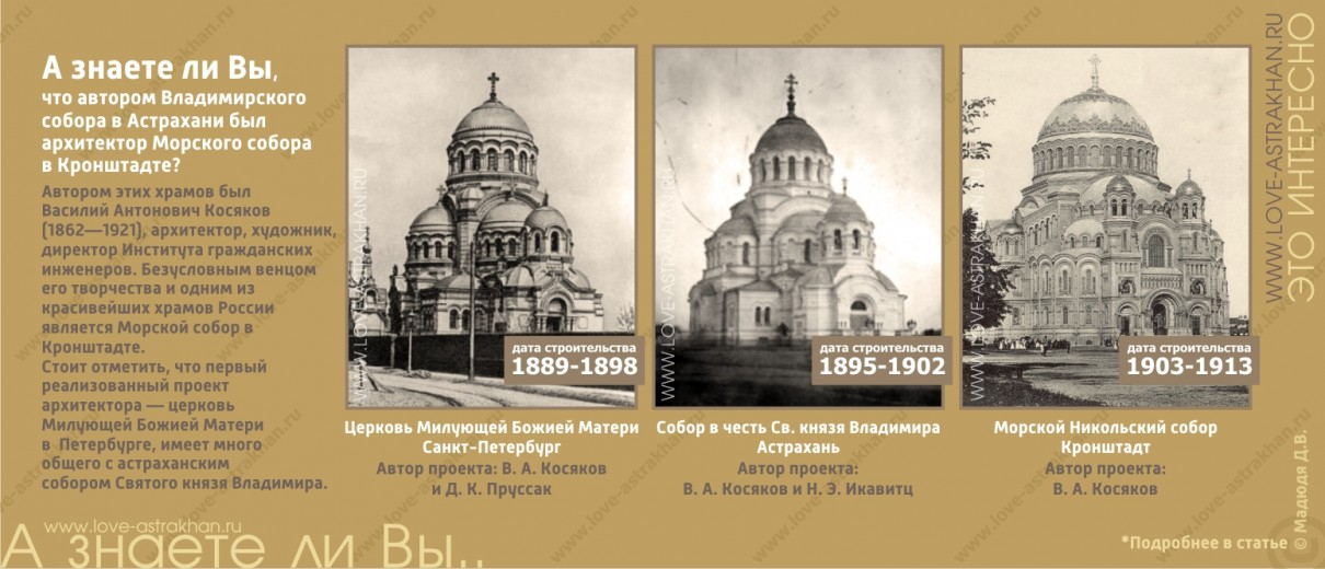 А знаете ли Вы, что автором Владимирского собора в Астрахани был архитектор Морского собора в Кронштадте?