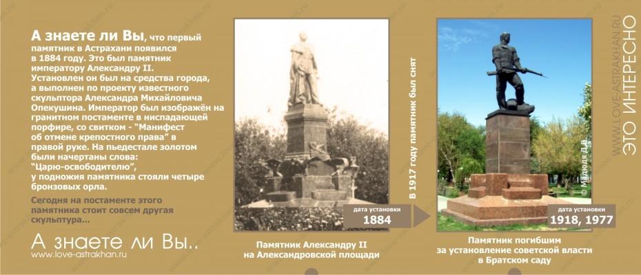 А знаете ли Вы, когда в Астрахани появился первый памятник?