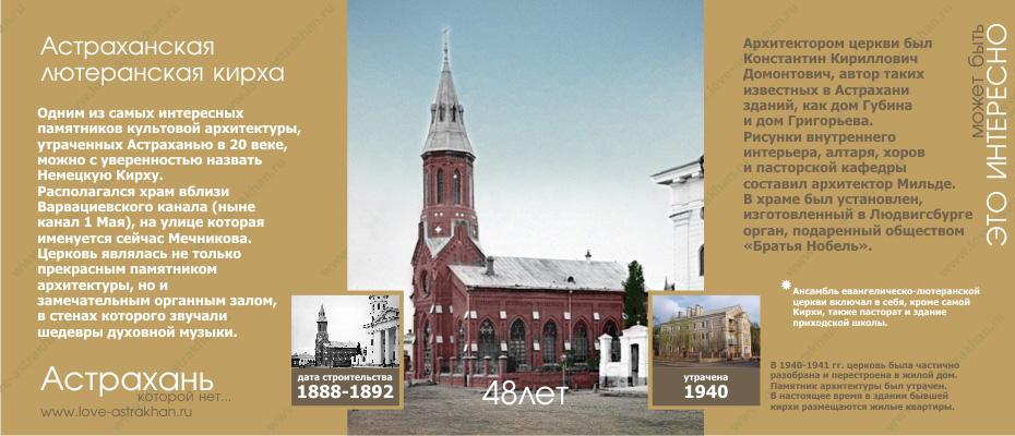 Астрахань которой нет - утраченные памятники архитектуры. Астраханская лютеранская кирха