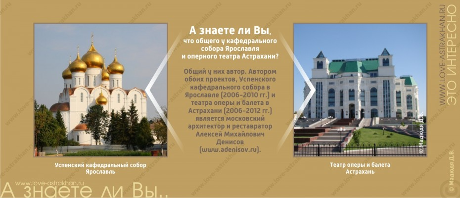 А знаете ли Вы, что общего у Успенского собора в Ярославле и оперного театра в Астрахани?