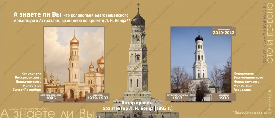 А знаете ли Вы, что колокольня Благовещенского монастыря возведена по проекту Бенуа?