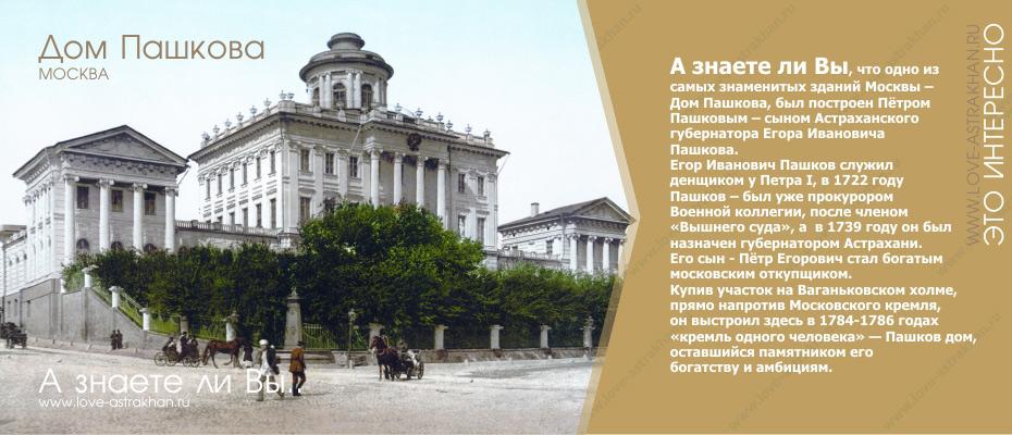 А знаете ли Вы, что Дом Пашкова (в Москве) был построен сыном Астраханского губернатора
