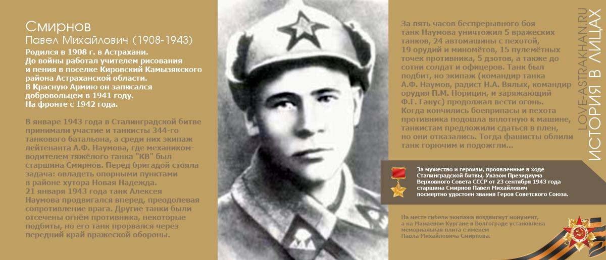 Герой Великой Отечественной Войны - Смирнов Павел Михайлович (1908-1943)