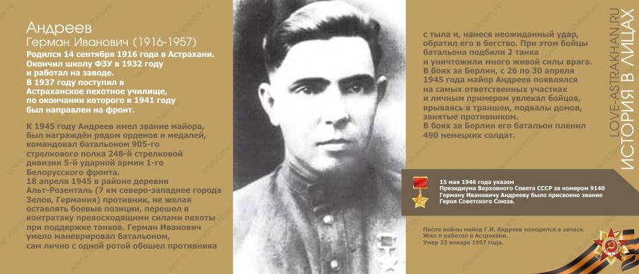 Герой Великой Отечественной Войны - Андреев Герман Иванович (1916-1957)