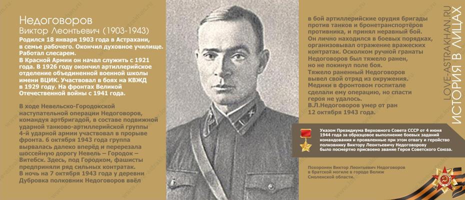 Герой Великой Отечественной Войны - Недоговоров Виктор Леонтьевич (1903-1943)