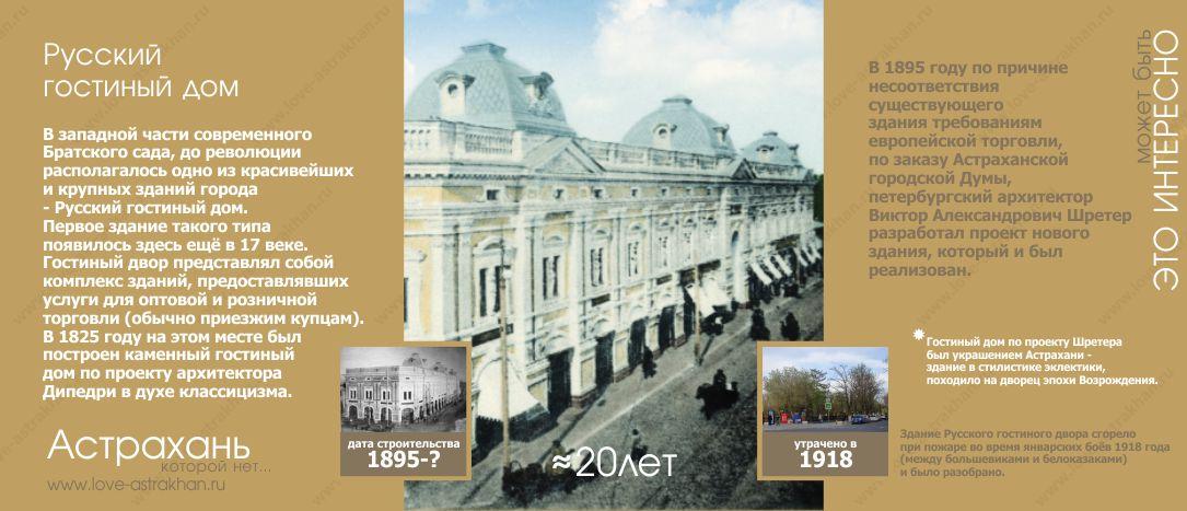 Астрахань которой нет - утраченные памятники архитектуры. Русский гостиный дом