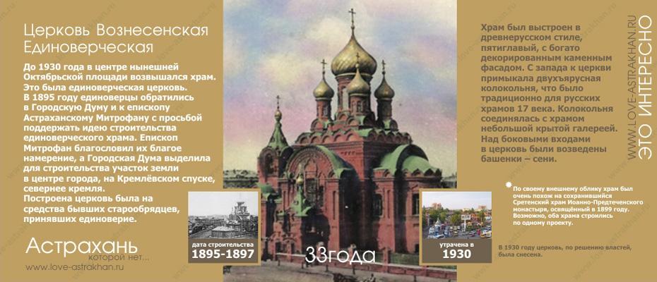 Астрахань которой нет - утраченные памятники архитектуры. Церковь Вознесенская Единоверческая