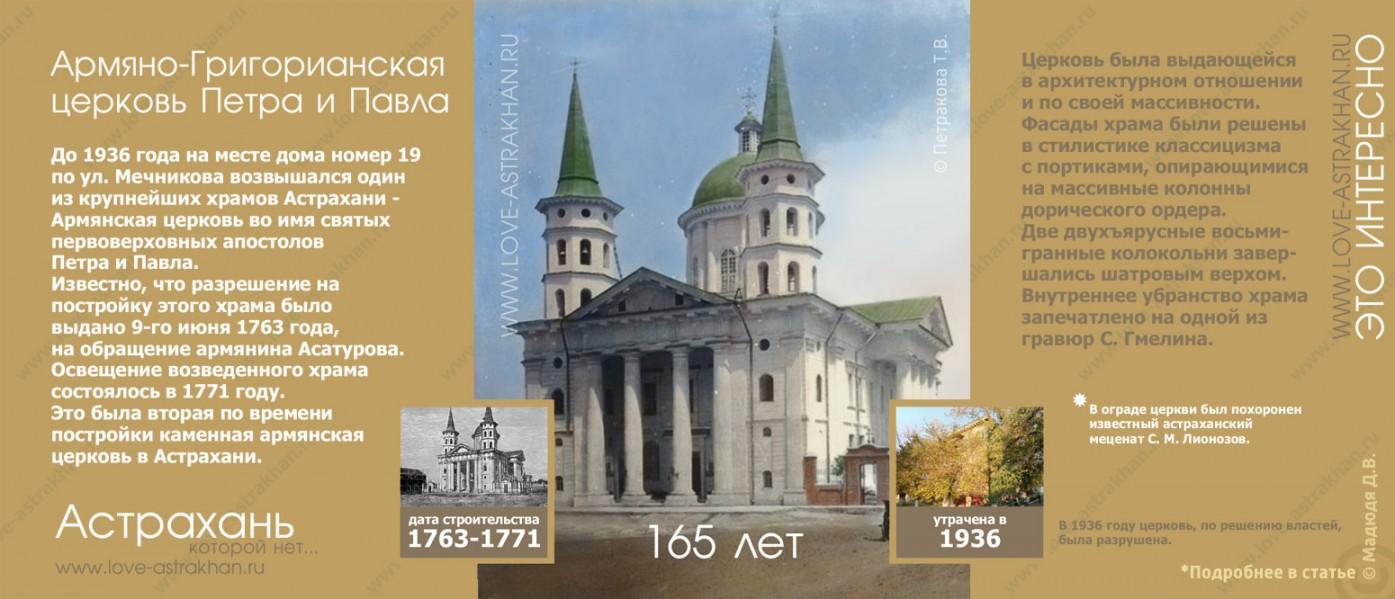 Астрахань которой нет - утраченные памятники архитектуры. Армянская церковь Петра и Павла