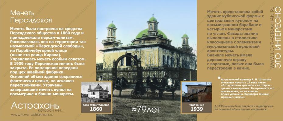 Астрахань которой нет - утраченные памятники архитектуры. Персидская мечеть