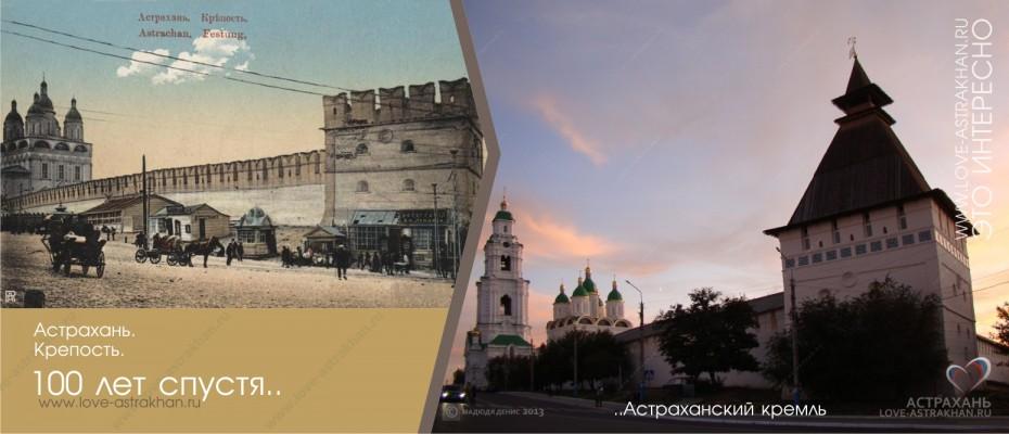 Крепость 100 лет спустя..