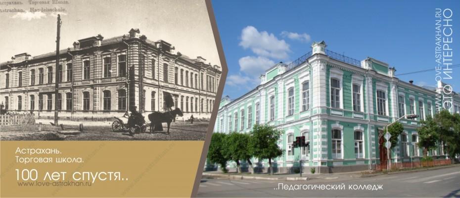 Торговая школа 100 лет спустя..