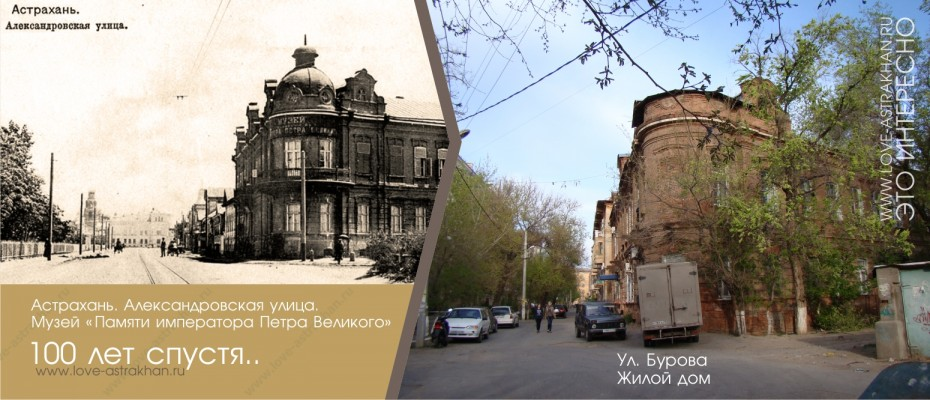 Александровская улица 100 лет спустя..