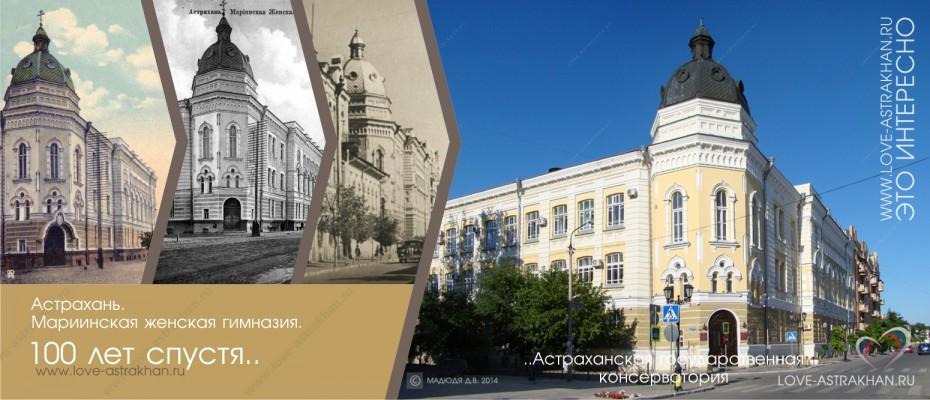 Мариинская женская гимназия 100 лет спустя..