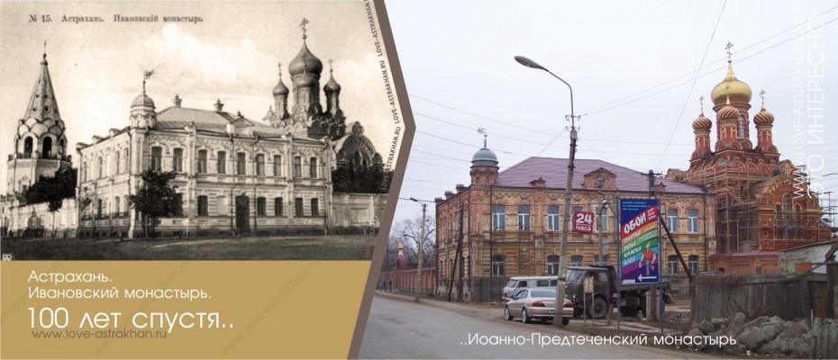 Ивановский монастырь 100 лет спустя..