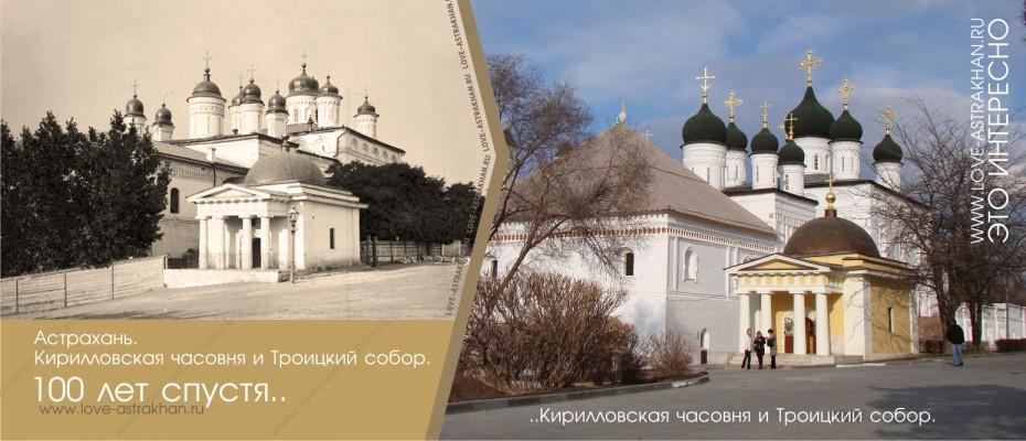 Кирилловская часовня и Троицкий собор 100 лет спустя..