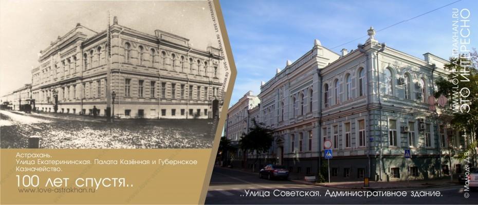 Палата Казённая и Губернское Казначейство 100 лет спустя..