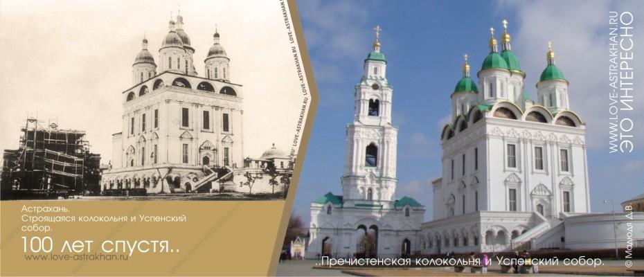 Строящаяся колокольня и Успенский собор 100 лет спустя..