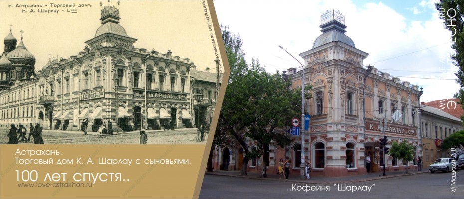 Торговый дом К. А. Шарлау с сыновьями 100 лет спустя..