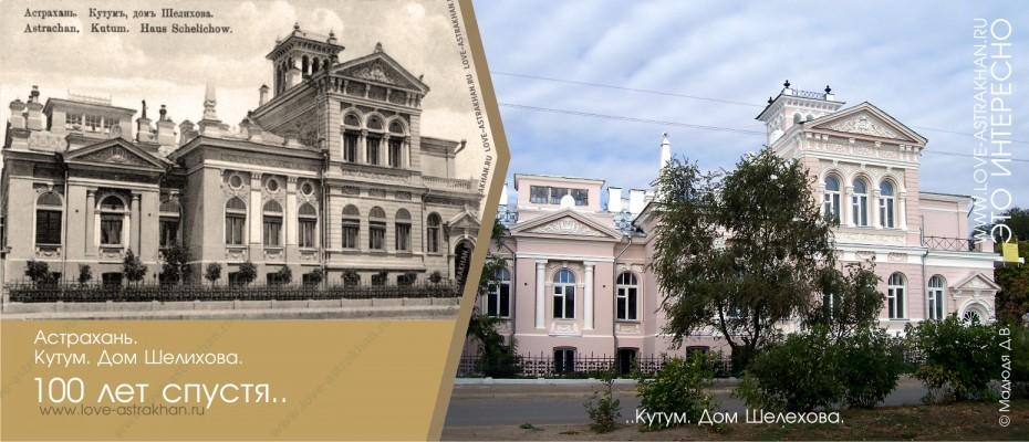 Дом Шелихова 100 лет спустя..