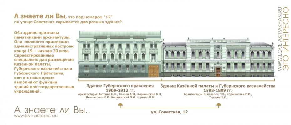 """А знаете ли Вы, что под номером """"12"""" по ул. Советская скрывается два разных здания?"""
